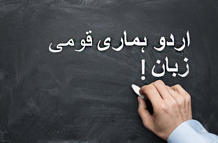 انگریزی زبان اور اردو زبان کا مسئلہ