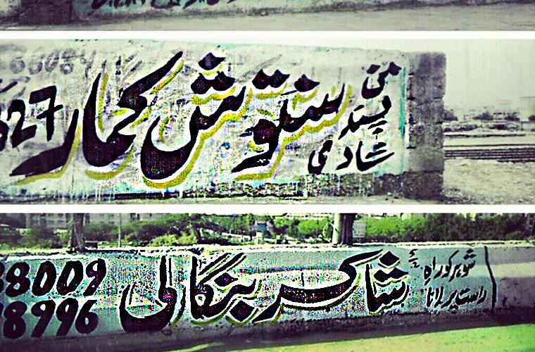کراچی کی دیواروں