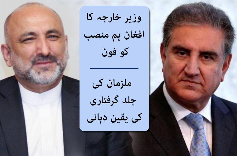 سفارتکاروں کو پاکستان